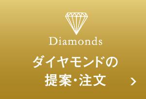ダイヤモンドの提案注文