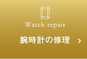 腕時計の修理
