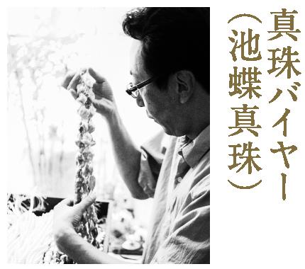 真珠バイヤー(池蝶真珠)