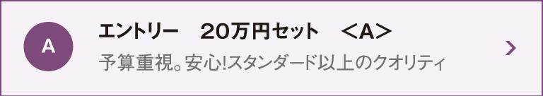 エントリー20万円セットA