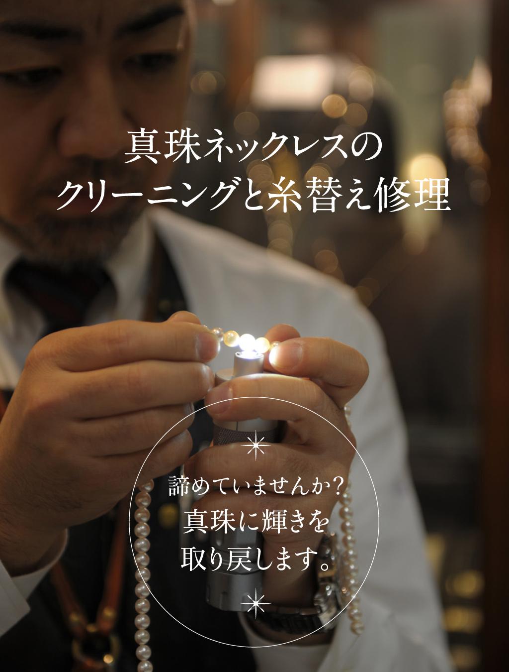 真珠クリーニング+糸替え
