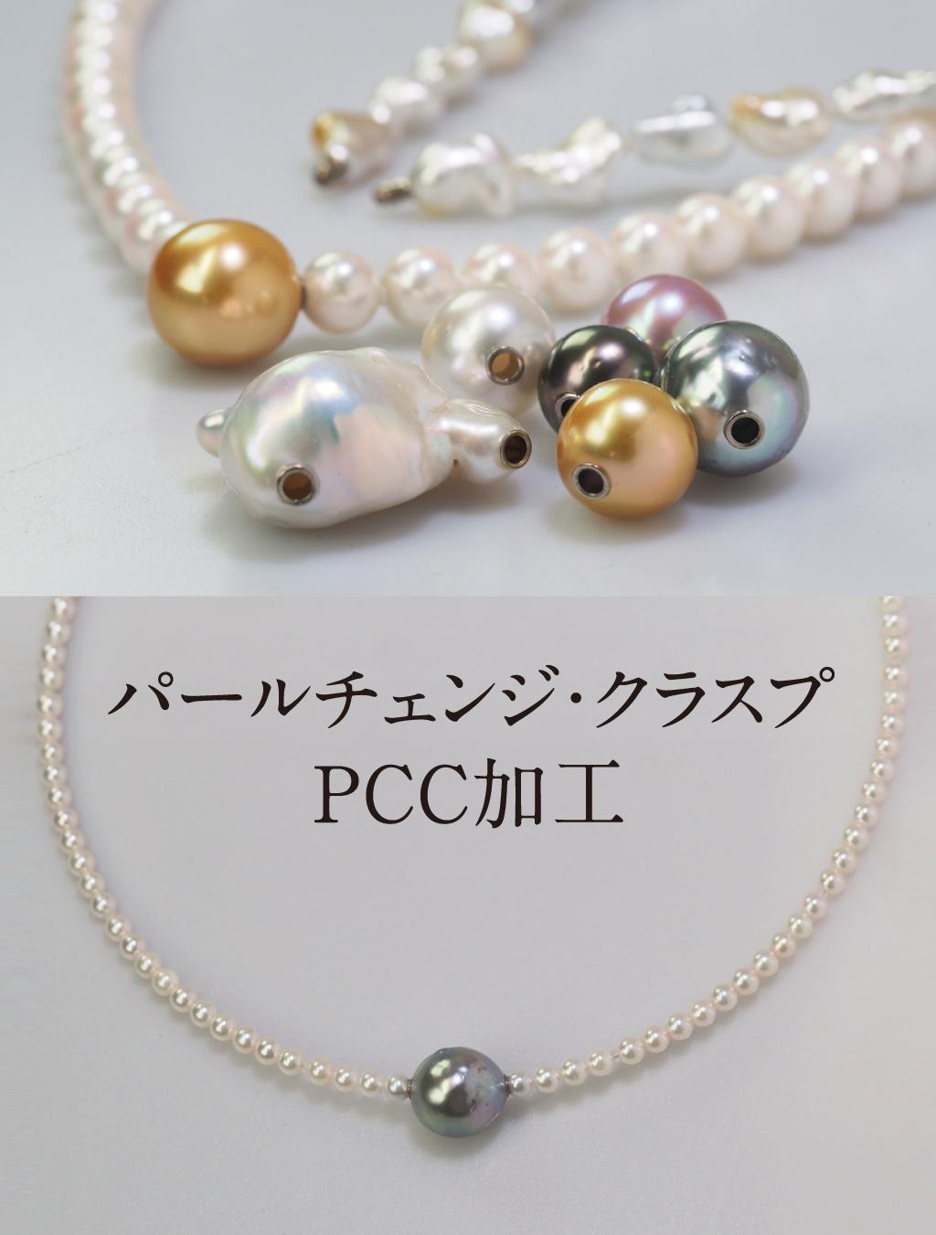 真珠ネックレスの留め金具を「真珠」で作る